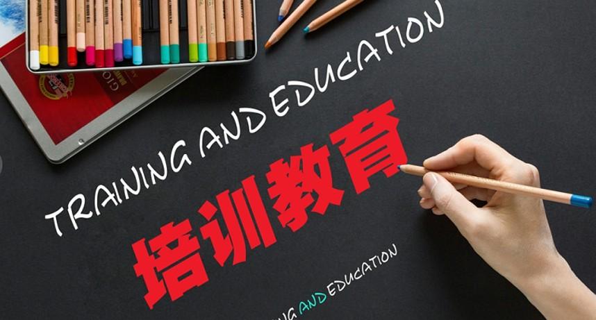 2019-08-11_教育培训.jpg